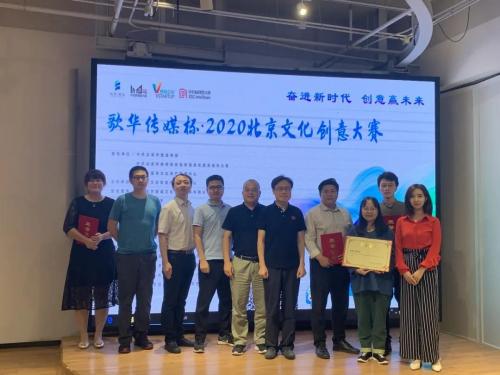 激昂创新,秀出风采 2020北京文创大赛·创客小镇复赛圆满落幕