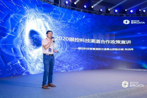 """2020眼控科技智慧交通新品发布会圆满落幕,""""AI+交通安全""""加速行业智能化发展"""