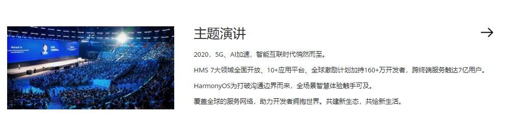 华为开发者大会9月10日举行:将公布鸿蒙OS和EMUI 11
