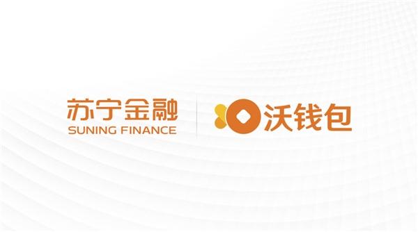 苏宁金融与联通支付合作又下一城 普惠金融服务深入融合