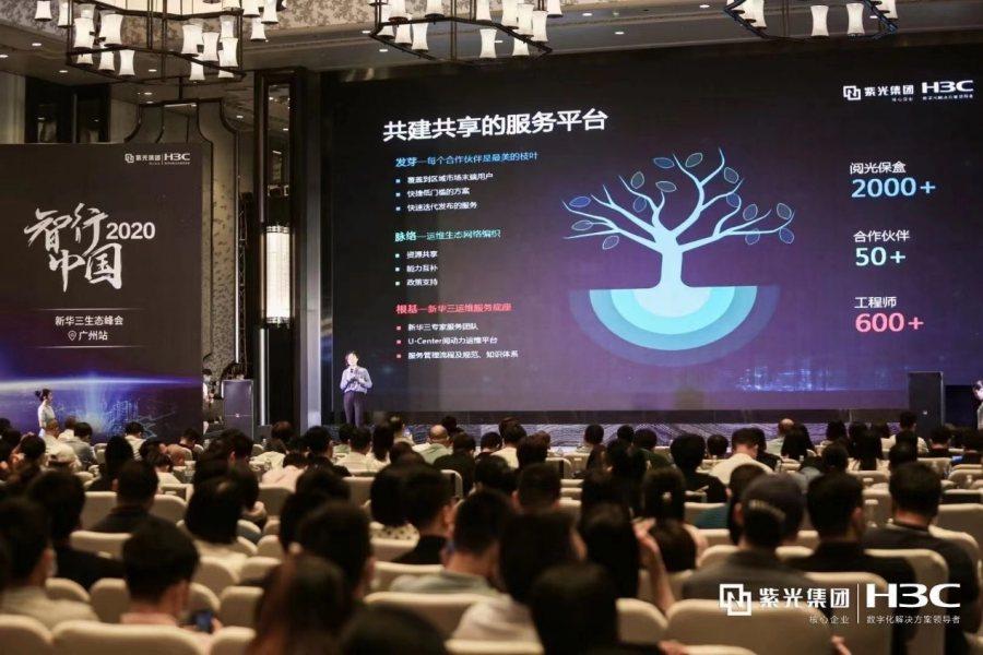 开启智能运维SaaS服务新时代 新华三发布U-Center阅动力服务2.0