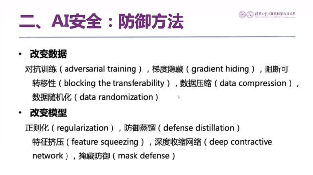 张钹院士:第三代人工智能的特点、发展现状及未来趋势