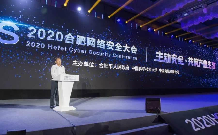 聚力产业生态,全力护航新基建——2020合肥网络安全大会隆重召开