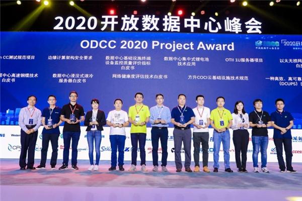 新基建新征程!2020开放数据中心峰会发布49项重要成果!