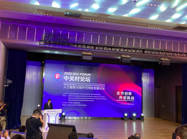 科技部:北京等13个县市建人工智能创新发展试验区