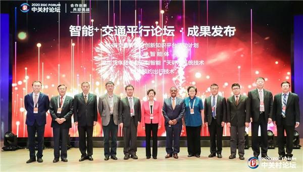 2020中关村论坛智能+交通平行论坛在京召开