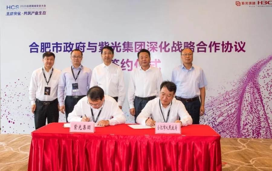 合肥市政府与紫光集团签署深化战略合作协议,达成新基建项目深度合作