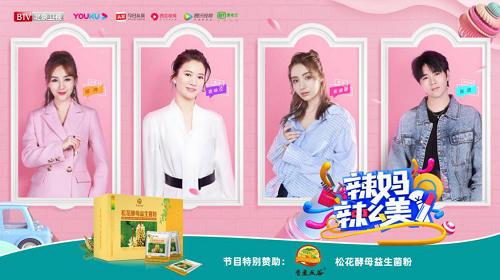 香磨五谷携手北京卫视《辣妈辣么美》打造明星食养大IP