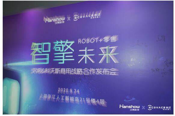 汉朔与科沃斯商用达成战略合作,联合发布SPatrol零售机器人