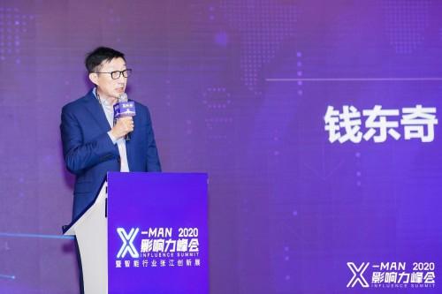 X-MAN影响力峰会成科技领域风向标,张江携手科沃斯共建创新生态