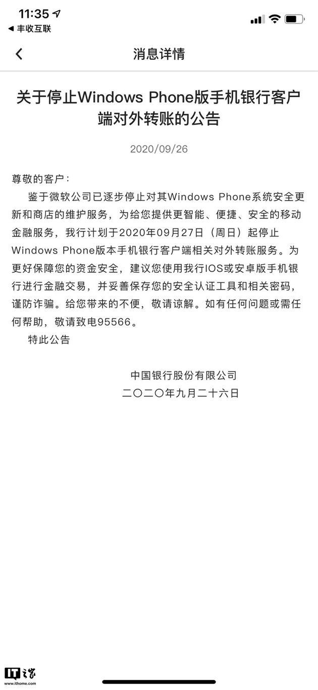 中国银行明日起停止Windows Phone版手机对外转账