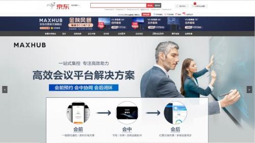 """京东与MAXHUB升级战略合作 企业会议室也能一键在线""""定制"""""""