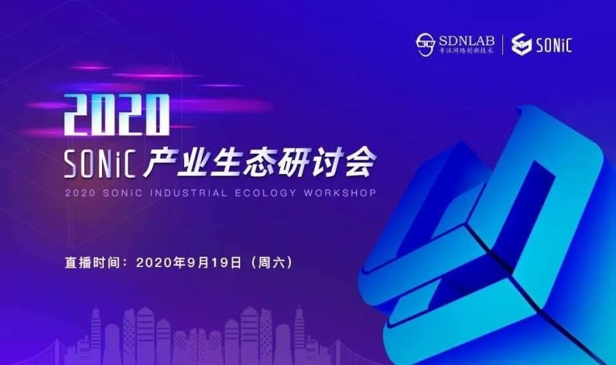 新华三出席SONiC产业生态研讨会, 构建白盒生态坚实后盾