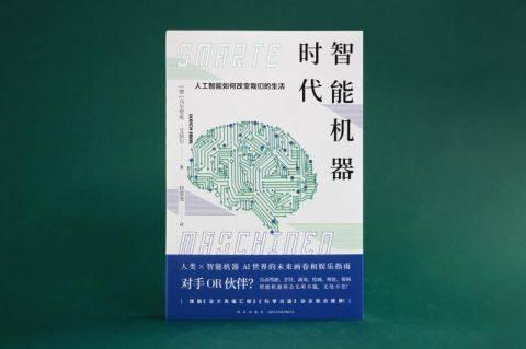 人工智能如何改变我们的生活