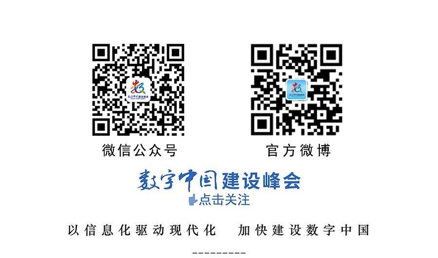 第三届数字中国建设峰会智能制造分论坛重磅来袭!