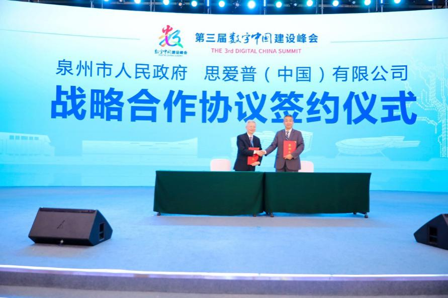第三届数字中国建设峰会智能制造分论坛顺利举办