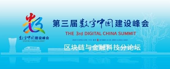 苏宁金融区块链云服务BaaS平台亮相数字中国建设峰会