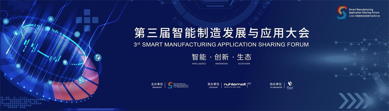 智能-创新-生态 第三届工业4.0智能制造发展与应用大会即将在苏举行