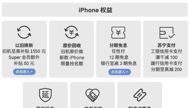 上苏宁买iPhone 12系列新品 用苏宁金融任性付享12期免息
