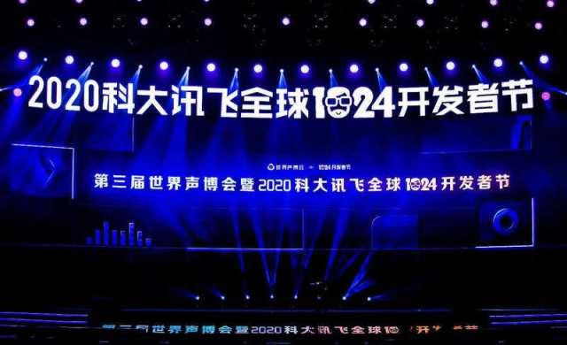 刘庆峰:让人工智能更好地服务于人间烟火