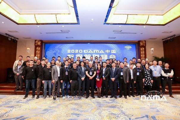 DAMA中国数据管理峰会取得圆满成功:2020数据治理的元年