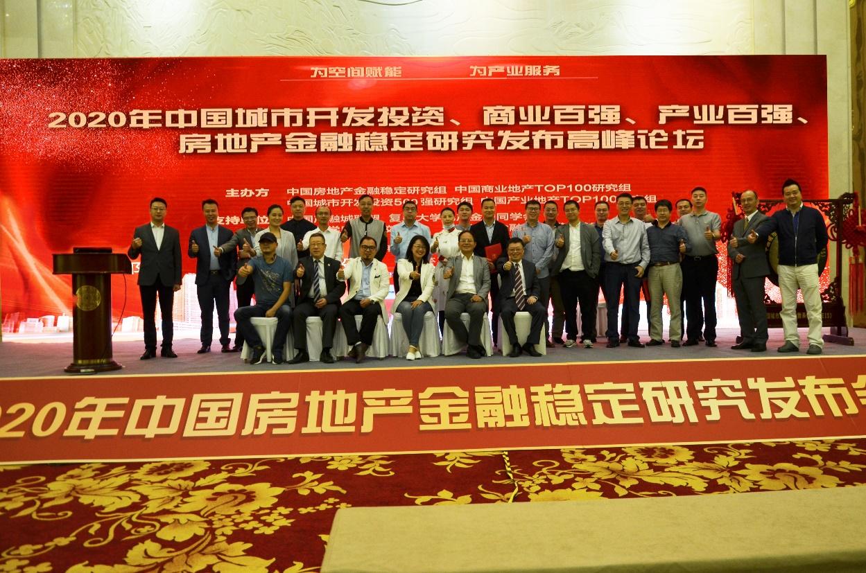 2020中国商业地产百强万达、红星、华润、龙湖、凯德荣膺前五强