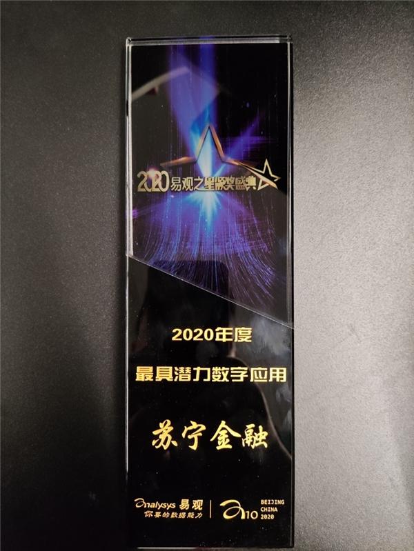 数字技术领先 苏宁金融获易观之星最具潜力数字应用奖