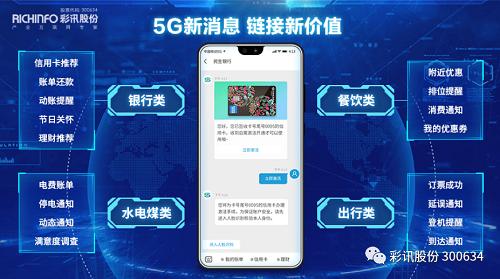 彩讯股份打造5G新消息平台,致力创造信息服务新价值