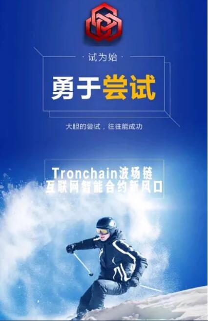 TRONCHAIN波场链2
