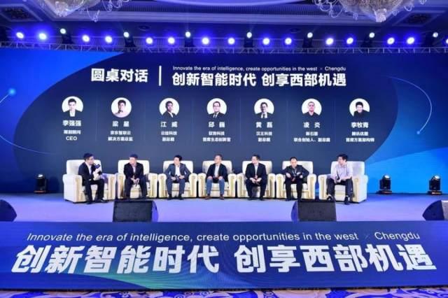 《成都人工智能产业创新发展报告2020》发布 核心产业规模达200亿元