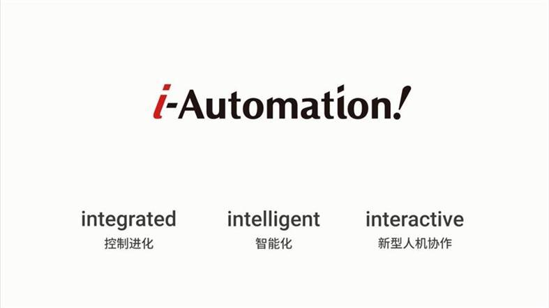 """欧姆龙最新""""人机协作智能化单元生产线""""即将亮相第三届进博会"""