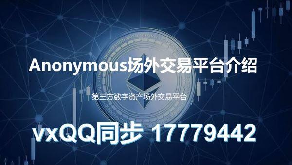 Anonymous匿名者场外交易怎么注册,在哪里注册?