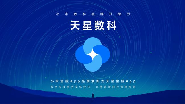 """官宣:小米钱包正式升级为""""天星金融钱包"""""""