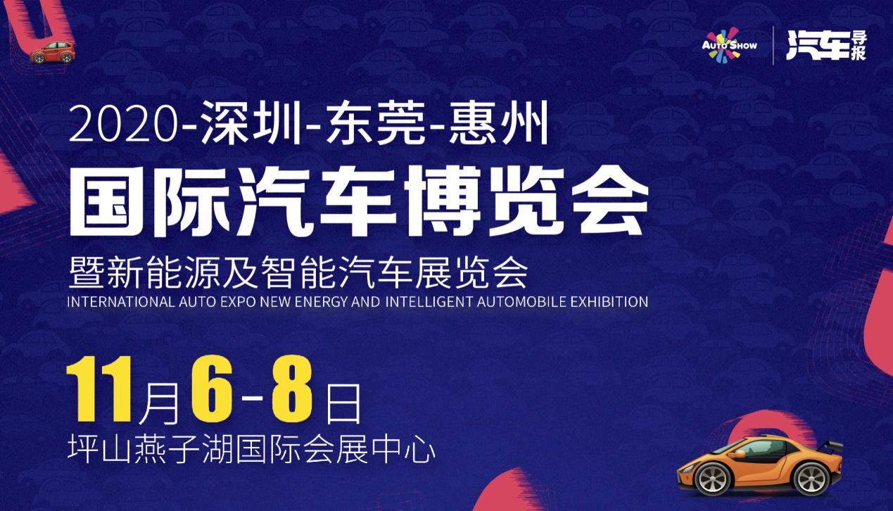 2020深莞惠国际车展11月6日坪山国际会展中心开幕
