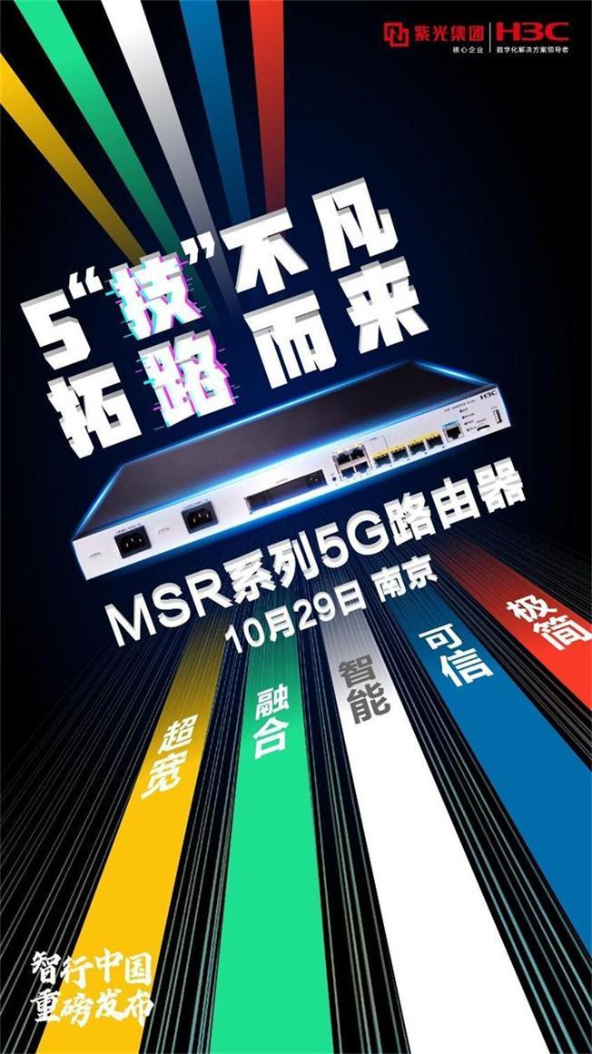 释放5G之力!新华三发布MSR系列5G路由器