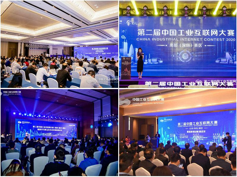 中国工业互联网大赛百强名单重磅发布!全国半决赛开战在即!