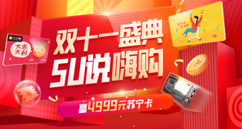 双十一体验SU说赢4999元苏宁卡 助力任性买买买