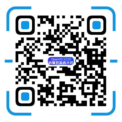 向北京集结!OpenI/O 2020启智开发者大会进入倒计时