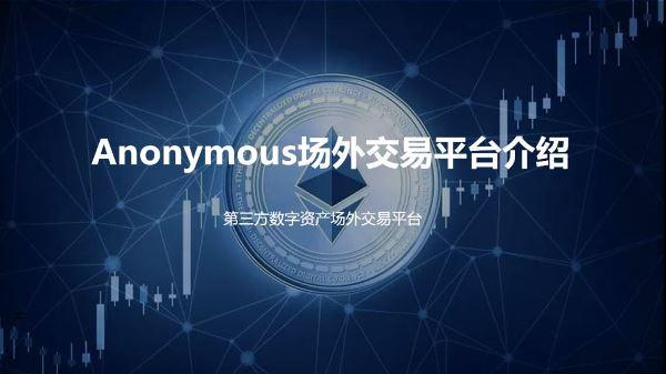 什么是95Anonymous匿名者场外交易?