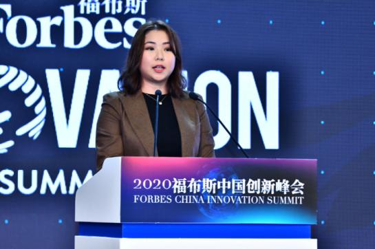 2020福布斯中国创新峰会在蓉成功举办