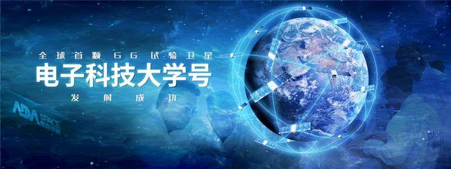 """李少谦:""""全球首颗 6G 试验卫星""""说法完全错误"""