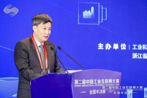 第二届中国工业互联网大赛全国半决赛在浙江余杭举行