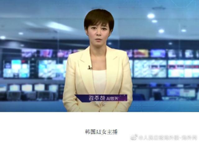 """韩国首个AI女主播诞生:可24小时工作 网友感慨""""以假乱真"""""""