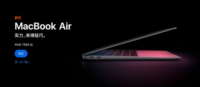 三款新Mac国行版本正式开售:2-3个工作日即可发货