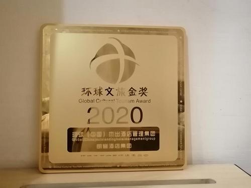 """朗誉酒店集团斩获""""环球(中国)杰出酒店管理集团""""殊荣"""
