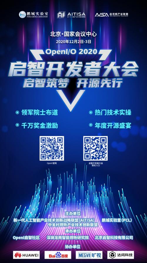 群雄逐鹿,共建开源!OpenI启智社区首批优秀开发者榜单谜底即将揭晓!