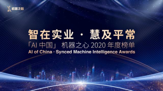 """智在实业,慧及平常""""AI中国""""机器之心2020年度榜单启动申报"""