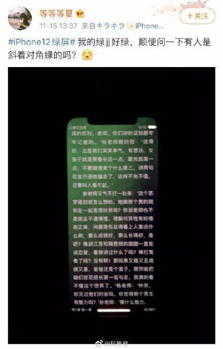 苹果深陷绿屏门:大量网友反映iPhone 12屏幕发绿