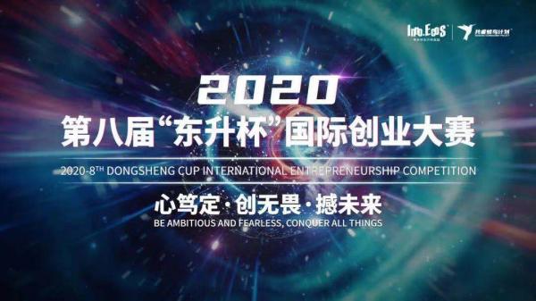 """2020第八届""""东升杯""""国际创业大赛全球半决赛即将开始!"""