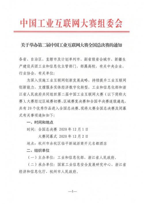 关于举办第二届中国工业互联网大赛全国总决赛的通知